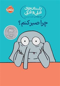 دانلود کتاب داستانهای فیلی و فیگی 19: چرا صبر کنم؟
