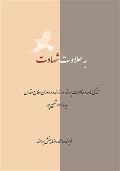 دانلود کتاب به حلاوت شهادت: زندگینامه و خاطرات پرستار و رزمنده سیده زهرا شفیع پور