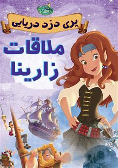 دانلود کتاب پری دزد دریایی: ملاقات با زارینا