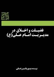 عکس جلد کتاب فضیلت و اخلاق در مدیریت امام علی (ع)