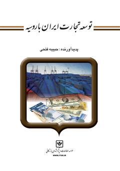 دانلود کتاب توسعه تجارت ایران با روسیه