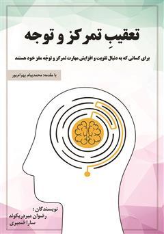 دانلود کتاب تعقیب تمرکز و توجه
