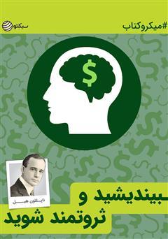 عکس جلد خلاصه کتاب بیندیشید و ثروتمند شوید