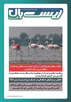 دانلود ماهنامه تخصصی زیستبان آب شماره پنجاهم؛ آبان 99