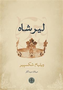 دانلود کتاب لیر شاه
