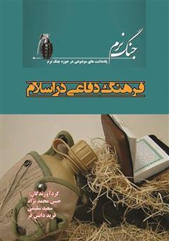 معرفی و دانلود کتاب فرهنگ دفاعی در اسلام