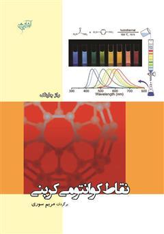 دانلود کتاب نقاط کوانتومی کربنی: سنتز، خواص و کاربردها