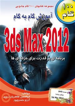 دانلود کتاب آموزش گام به گام 3ds Max 2012