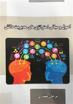 دانلود کتاب اصول و مبانی استراتژیهای مدیریت دانش