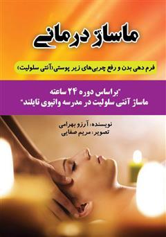 دانلود کتاب ماساژ  درمانی: فرمدهی بدن و رفع تجمع  چربیهای زیرپوستی (آنتی سلولیت)