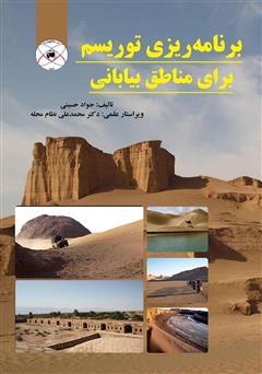 دانلود کتاب برنامه ریزی توریسم برای مناطق بیابانی