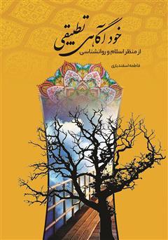 دانلود کتاب خودآگاهی تطبیقی از منظر اسلام و روانشناسی