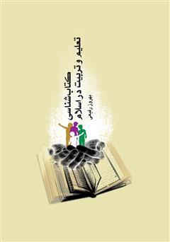 دانلود کتابشناسی تعلیم و تربیت در اسلام