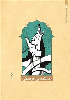 دانلود کتاب مهندسی فرهنگی