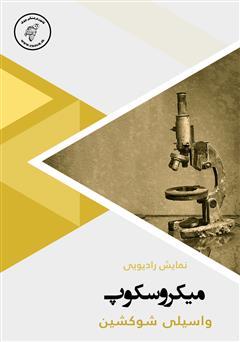 دانلود کتاب صوتی میکروسکوپ