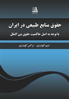 دانلود کتاب نظام حقوق منابع طبیعی در ایران با توجه به اصل حاکمیت در حقوق بین الملل