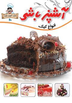 دانلود کتاب آشپزباشی: انواع کیکها