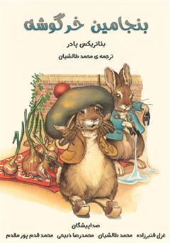 دانلود کتاب صوتی بنجامین خرگوشه