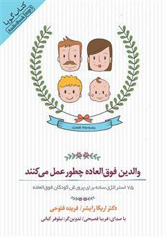 دانلود کتاب صوتی والدین فوق العاده چطور عمل میکنند: 75 استراتژی ساده برای پرورش کودکان فوق العاده