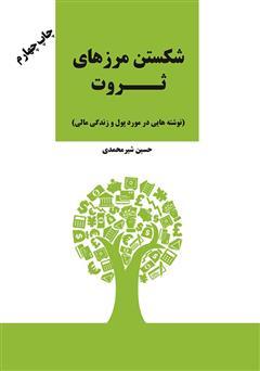 دانلود کتاب شکستن مرزهای ثروت (علم ثروتمند شدن در ایران)