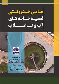معرفی و دانلود کتاب مبانی هیدرولیکی تصفیه خانههای آب و فاضلاب