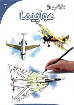 معرفی و دانلود کتاب طراحی از هواپیما