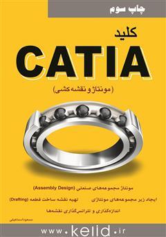 دانلود کتاب کلید CATIA (مونتاژ و نقشه کشی)