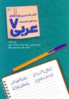 دانلود کتاب عربی 7: کتاب کار عربی پایه هفتم دوره اول متوسطه