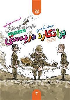 دانلود کتاب مجموعه طنز برانکارد دربستی - دار و دسته دار علی (جلد 3)