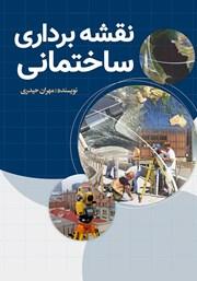 معرفی و دانلود کتاب نقشه برداری ساختمانی
