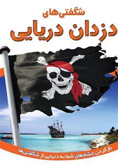 معرفی و دانلود کتاب شگفتیهای دزدان دریایی