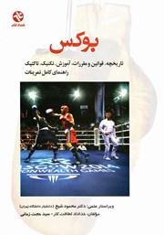 عکس جلد کتاب بوکس: تاریخچه، قوانین و مقررات، آموزش، تکنیک، تاکتیک، راهنمای کامل تمرینات