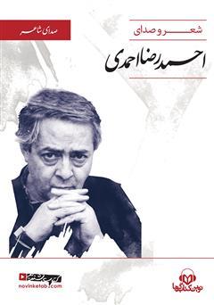 دانلود کتاب صوتی شعر و صدای احمدرضا احمدی