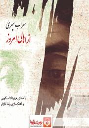 معرفی و دانلود کتاب صوتی از اهالی امروز