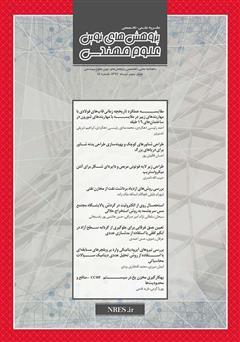 دانلود فصلنامه پژوهشهای نوین علوم مهندسی - شماره 18