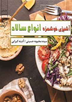 دانلود کتاب آشپزی خوشمزه - انواع سالاد