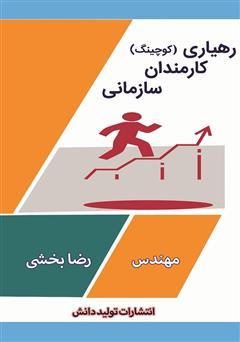 دانلود کتاب رهیاری کارمندان سازمانی
