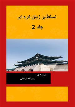 دانلود کتاب تسلط بر زبان کرهای - جلد دوم
