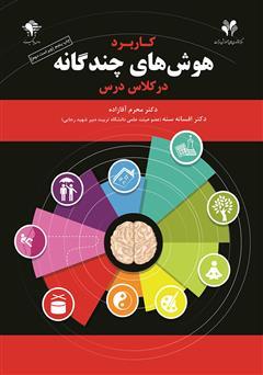 دانلود کتاب کاربرد هوشهای چندگانه در کلاس درس