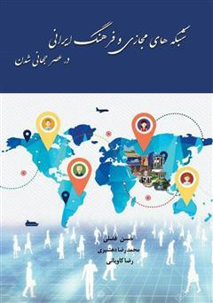 دانلود کتاب شبکههای مجازی و فرهنگ ایرانی در عصر جهانی شدن