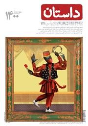 دانلود ماهنامه همشهری داستان شماره 121 - فروردین 1400 (ویژه نوروز)