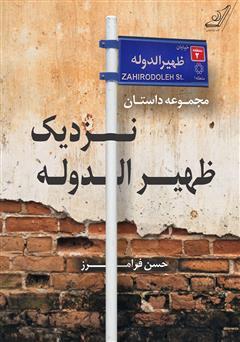دانلود کتاب نزدیک ظهیرالدوله