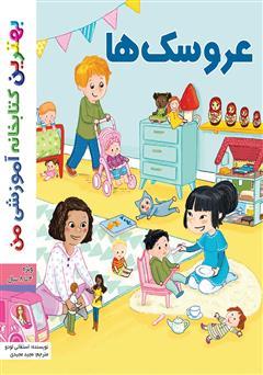 دانلود کتاب عروسکها