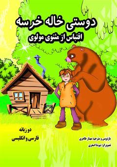 دانلود کتاب دوستی خاله خرسه - دو زبانه فارسی انگلیسی