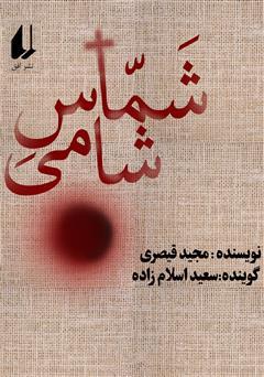 دانلود کتاب صوتی شماس شامی