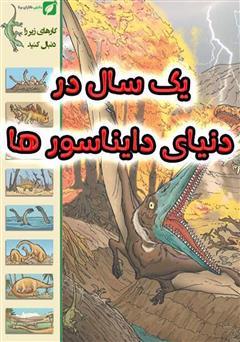 دانلود کتاب یک سال در دنیای دایناسورها