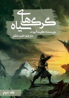 دانلود کتاب گرگهای سیاه - جلد دوم