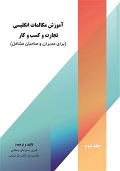 دانلود کتاب آموزش مکالمات انگلیسی تجارت و کسب و کار (برای مدیران و صاحبان مشاغل) - جلد دوم