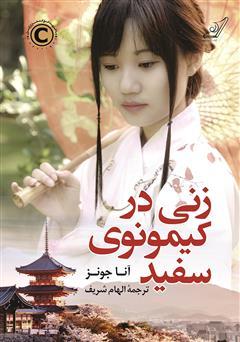 دانلود کتاب زنی در کیمونوی سفید