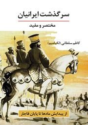 معرفی و دانلود کتاب سرگذشت ایرانیان